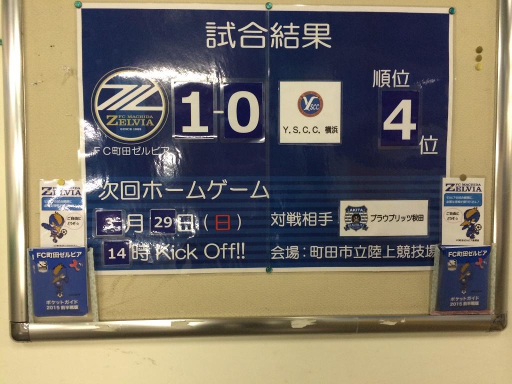 横浜fc 掲示板