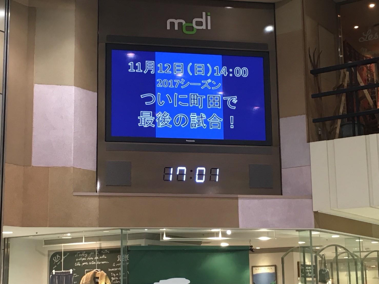 モディ 町田